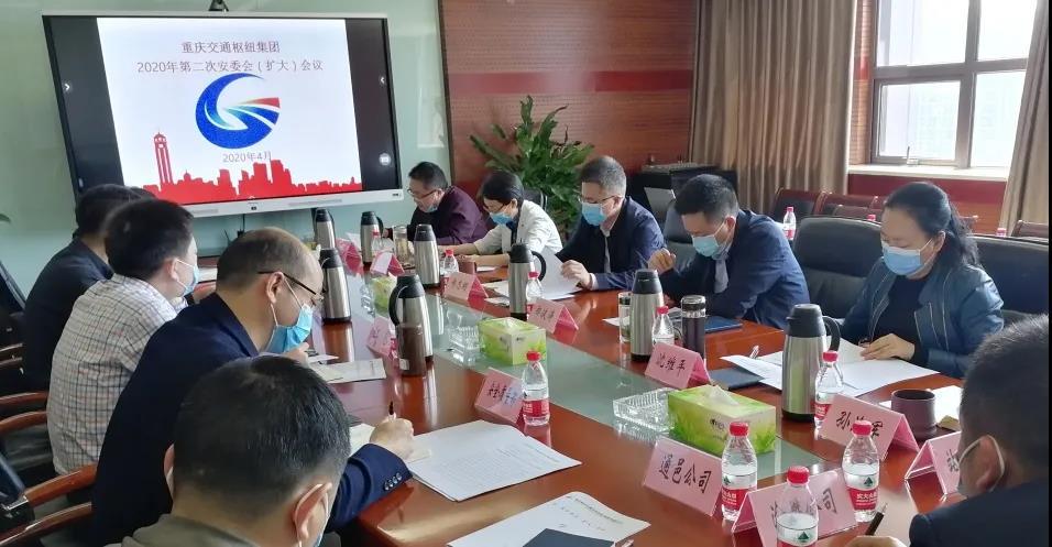 交通开投枢纽集团召开2020年第二次安委会(扩大)会议